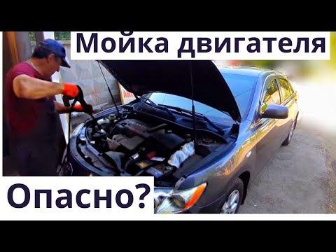 Опасно ли мыть двигатель. Отчет - через месяц после мойки. Toyota Camry