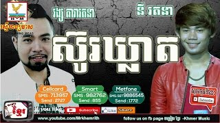 getlinkyoutube.com-សូឃ្លាត - នី រតនា និង វង្ស ដារ៉ារតនា ll Ny Rathana vs Vong dararathana