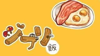 getlinkyoutube.com-ジブリ飯NEO・ハウルの動く城・(GHIBLI)