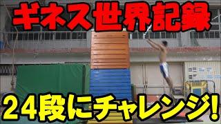 getlinkyoutube.com-跳び箱ギネス世界記録保持者