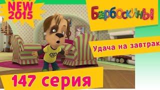 getlinkyoutube.com-Барбоскины - 147 серия. Удача на завтрак (НОВЫЕ СЕРИИ)