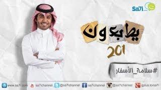 """#صاحي : """" يطبعون""""  201 - سلامة الأسفار !"""