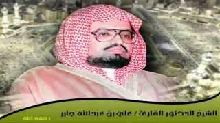 getlinkyoutube.com-الشيخ علي جابر - سورة الفرقان من الحرم المكي 1407هـ