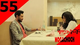 mogachoch Drama part 55