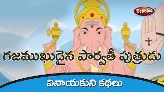 getlinkyoutube.com-వినాయకుని ఏనుగు తల -Vinayakuni Enugu Thala-Lord Ganesha Story - Devotional Stories in Telugu