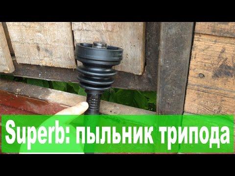 Skoda Superb II: замена пыльника трипода