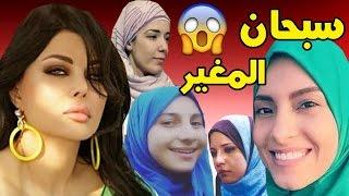 14 فنانة كانت ترتدي الحجاب قبل دخول الفن | #انظر