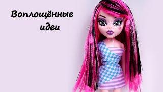getlinkyoutube.com-Парик или волосы своими руками кукле Монстер Хай/Как перепрошить волосы/wig/hair/doll/monster high