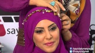 getlinkyoutube.com-تعلمي طريقة لف حجاب الوجه العريض