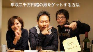 getlinkyoutube.com-【Y×Y×T=TV】Vol.1-3 年収二千万円超の男性をゲットする方法!〜其ノ壱〜