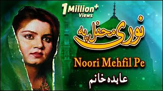 Abida Khanam - Noor Mehfil Pe - Yeh Sab Tumhara Karam Hai Aaqa - 2001 width=