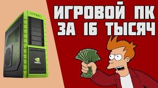 getlinkyoutube.com-Игровой ПК за 16 000 рублей + тест GTA 5
