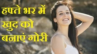 getlinkyoutube.com-How to Get Fair & Glowing Skin Naturally At Home (Hindi)