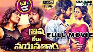 getlinkyoutube.com-Trisha Leda Nayanthara Telugu Full Length Movie || G.V.Prakash Kumar, Anandhi, Manisha Yadav