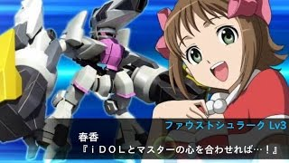 getlinkyoutube.com-Super Robot Taisen X-Ω - Idolmaster: Xenoglossia Debut