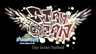 [EBM] Staygrean Thailand (29/05/2556)