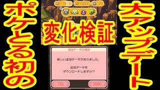 【5/27】 ポケとる大アップデート!更新部分検証!