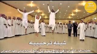 getlinkyoutube.com-شيله : ترحيبيه في زواج سعيد بن مانع ادآء: صالح اليامي وفهد الشهراني HD 2016