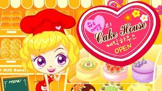 getlinkyoutube.com-더빙걸 플래시게임 슈게임 슈의 케익 하우스