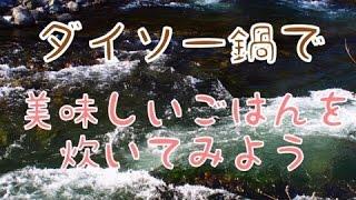 getlinkyoutube.com-ダイソー鍋で美味しいご飯を炊いてみよう~KAZUROのソロで行ってみよう~