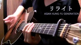 "getlinkyoutube.com-ASIAN KUNG-FU GENERATION ""Rewrite"" ""Re:Re:"" by Osamuraisan アジカン「リライト」「Re:Re:」アコギでロックしてー!"