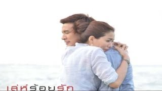 getlinkyoutube.com-Leh Roy Ruk เล่ห์ร้อยรัก Ep. 10 [ENG SUB] [ENGLISH SUBTITLES] [30-07-2012]