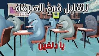 getlinkyoutube.com-Classroom Aquatic - تكفا غششني يا دلفين