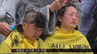 getlinkyoutube.com-[기록영화]세월호유가족 1차삭발... 언론인들은 필히 시청요망