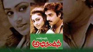 getlinkyoutube.com-Abhinandana   Telugu Full Length Movie   Kartheek, Sobhana