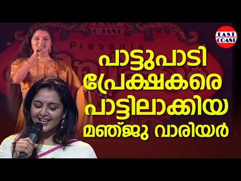 Kilukkam 97 Stage Show   Song: Pancha Varnna Painkili   Manju Warrier