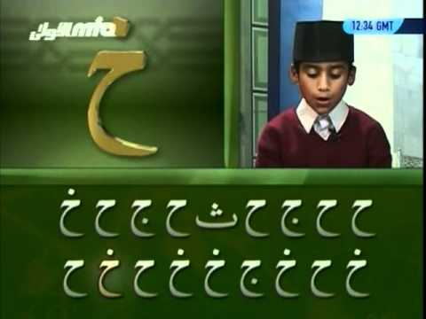 Yassarnal Quran Lesson #02 - Learn to Read & Recite Holy Quran - Islam Ahmadiyyat (Urdu)