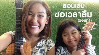 getlinkyoutube.com-สอนเล่น : ขอเวลาลืม Aun Feeble Heart (ตอนที่1) by Apple Show