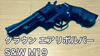 getlinkyoutube.com-クラウン エアリボルバー  M19 357 COMBAT MAGNUM 4inch