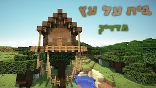 getlinkyoutube.com-מיינקראפט - מדריך: איך לבנות בית עץ מעוצב