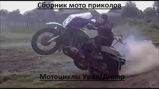 getlinkyoutube.com-Сборник мото приколов.Мотоциклы Урал/Днепр