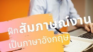 getlinkyoutube.com-ฝึกสัมภาษณ์งานเป็นภาษาอังกฤษ มีตัวอย่างคำตอบ