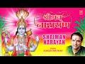 Shriman Narayan Narayan Hari Hari Full I Hari Dhun By Suresh Wadkar