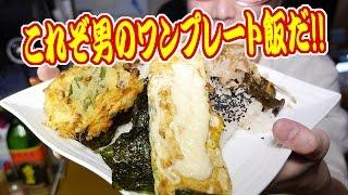 getlinkyoutube.com-これぞ男のワンプレート飯だ!!6【飯動画】【Japanese Food】【EATING】【食事動画】
