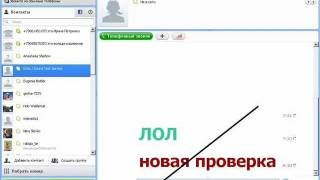 getlinkyoutube.com-как писать в скайпе крупнам шрифтом Фильм.wmv