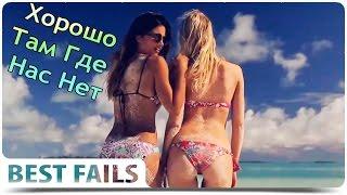 getlinkyoutube.com-Смешные ПРИКОЛЫ 2015 Coub & Vine # 46 Funny video Best fails Подборка смешных видео