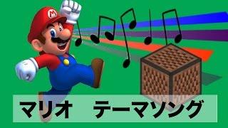 getlinkyoutube.com-マインクラフト: マリオテーマソングを音符ブロックで作ってみた【音符ブロックの使い方】