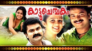 getlinkyoutube.com-Malayalam Full Movie - Kattuchembakam - Jayasurya,Anoop Menon and Charmy Kaur [HD]