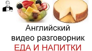 getlinkyoutube.com-Английский разговорник ЕДА И НАПИТКИ