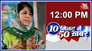 getlinkyoutube.com-10 Minute 50 Khabarien: There'll Be No Peace Till Pandits Feel Safe In Kashmir, Says Mehbooba Mufti
