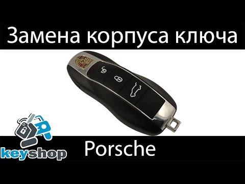 Замена корпуса ключа Порше (Porsche) Cayenne, Panamera key shell change, replace