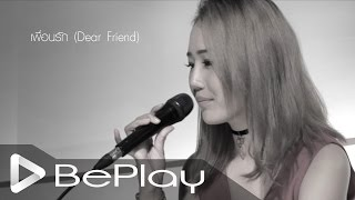 getlinkyoutube.com-เพื่อนรัก (Dear Friend) - The Parkinson [BePlay cover by Jom Kochaporn]