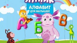 getlinkyoutube.com-Лунтик - Изучает Алфавит - Лунтик Игра - Мультфильмы для Детей