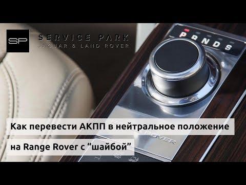 Как принудительно перевести АКПП Range Rover в нейтральное положение