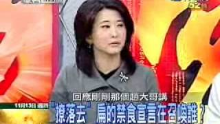 getlinkyoutube.com-中天骇客赵少康 2008年11月13日_chunk_4