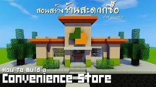 "getlinkyoutube.com-Minecraft : สอนสร้างร้านสะดวกซื้อ ""Convenience Store!"""